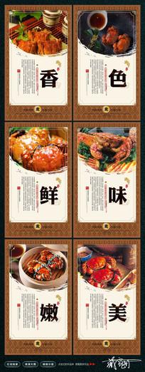 大闸蟹美食展板设计