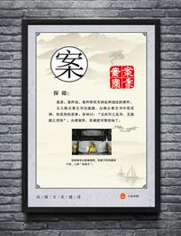 法院文化长廊展板
