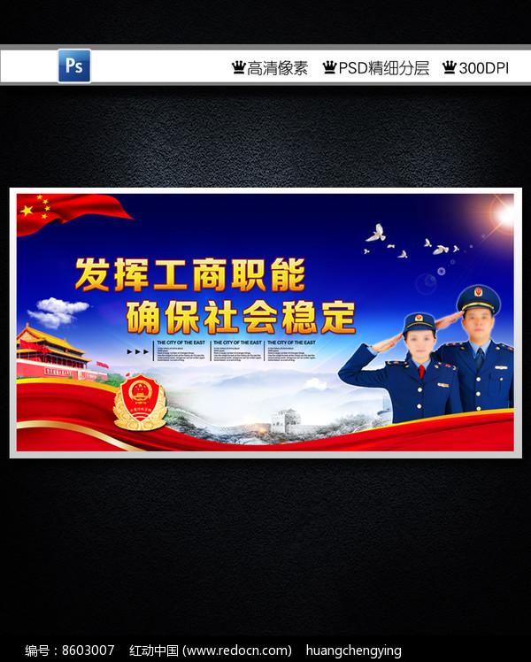 工商局宣传海报图片
