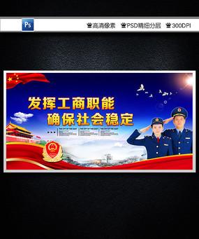 工商局宣传海报