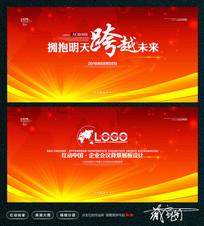 红色简约科技会议背景设计