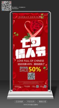 红色浪漫七夕情人节宣传易拉宝