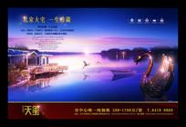湖景别墅创意形象广告