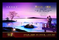 湖景地产创意形象广告