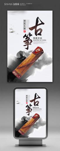 简约古筝培训宣传海报设计