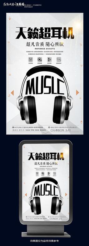 简约天籁超耳机海报设计