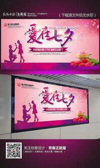 精美时尚爱在七夕促销海报