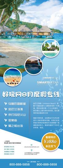 蓝色海滩旅行社旅游宣传易拉宝