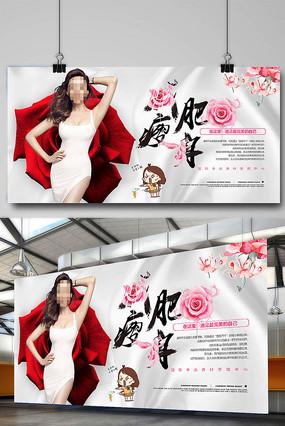 玫瑰瘦身海报设计