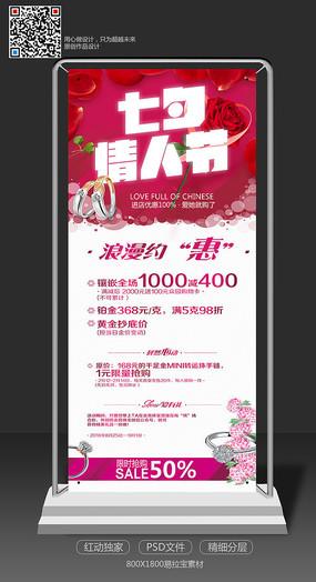 七夕情人节宣传易拉宝设计