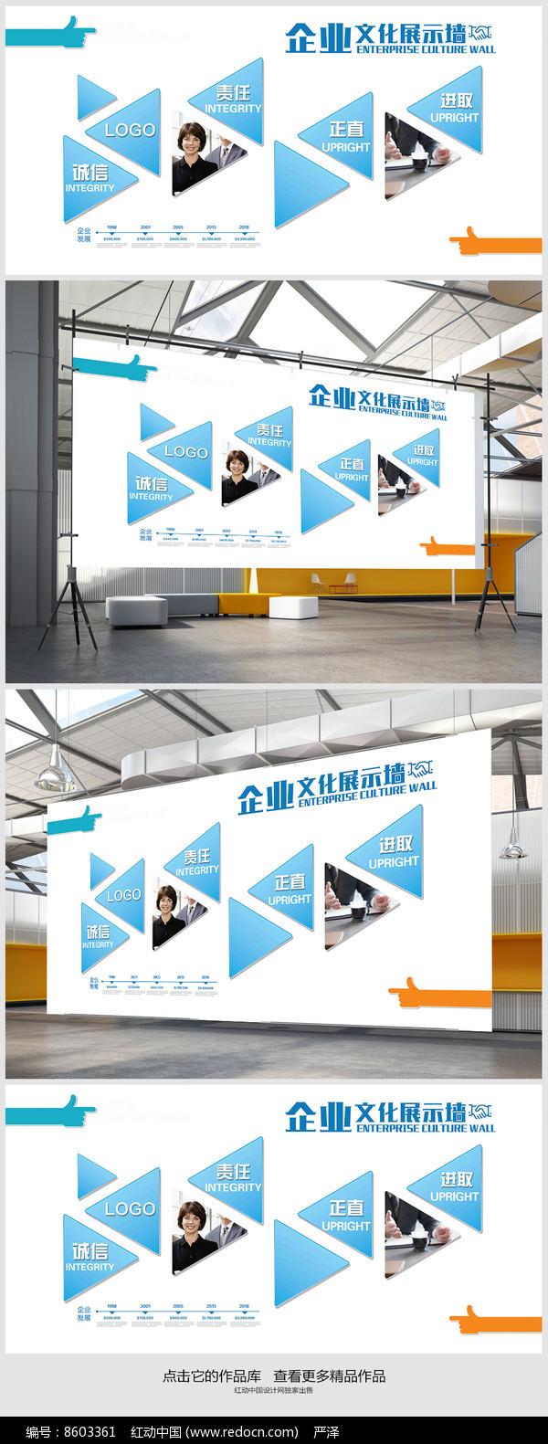 企业文化展示墙展板设计图片