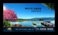 山水美景地产形象广告