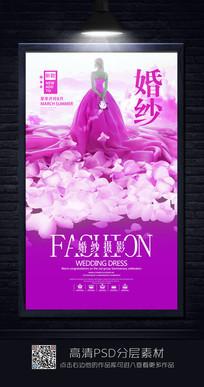 时尚大气婚纱摄影海报