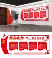 通用党建立体文化墙