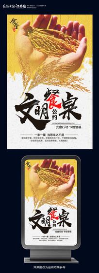 文明餐桌海报