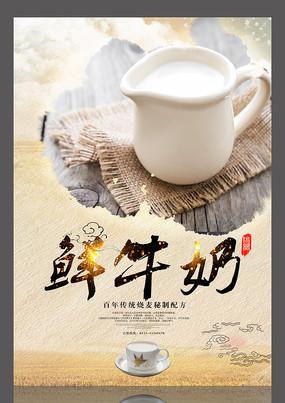 鲜牛奶海报设计