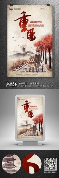 中国风敬老爱老重阳节海报