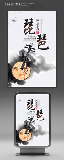 中国风琵琶招生海报设计