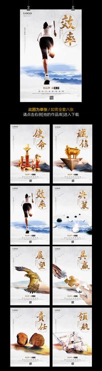中国风企业文化形象墙励志海报