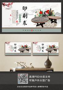中国古代四大发明之印刷术