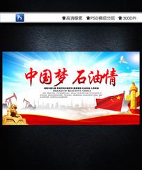 中国梦石油情海报
