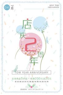 周年庆店庆促销宣传海报