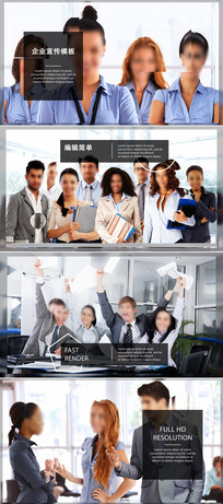 ae企业员工照片介绍模板