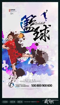 创意篮球比赛宣传海报设计