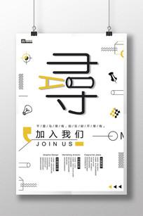创意排版寻人启事招聘海报