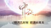传统中秋节水墨开场AE模版