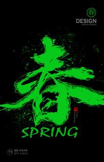 春字体设计