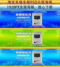 高精度电子科技仪器海报