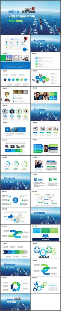 公司简介产品宣传PPT模板