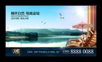 青山绿水别墅地产创意广告