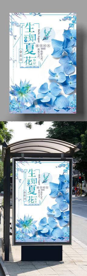 清新夏日生如夏花极简海报