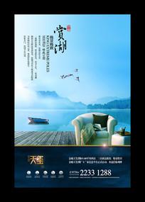 山水别墅自然风光主题创意广告