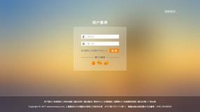 网站登录界面模板