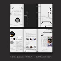 中国风徽派三折页