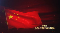 中国梦定格介绍粒子AE视频模板