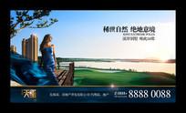自然风光地产形象广告