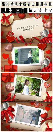 PR情人节婚礼视频相册模板