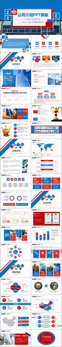 扁平化雙色公司介紹ppt模板