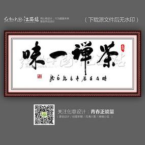 茶禅一味茶文化装饰无框画