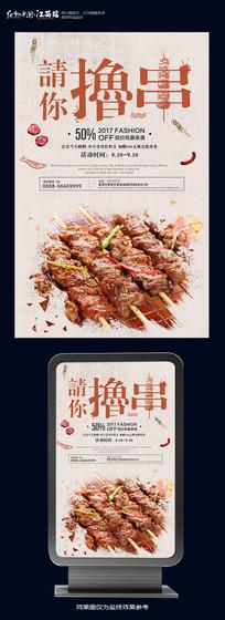 撸串儿美食海报