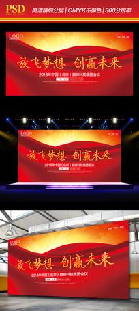 红色科技会议背景板