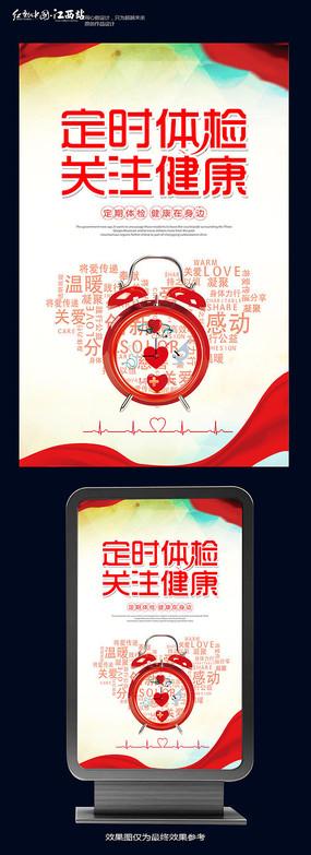 简约爱心义诊定时体检海报设计