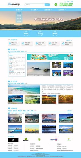旅游类网页模板