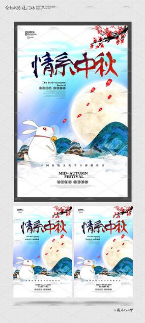 清爽中秋节宣传海报设计 PSD