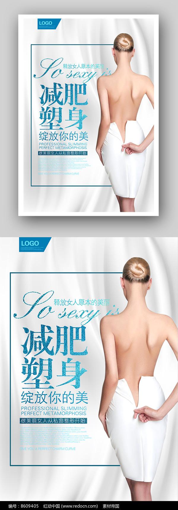 塑身减肥瘦身海报图片