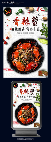 香辣蟹海报促销设计